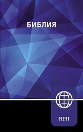 NRT, Russian Bible, Hardcover by Zondervan