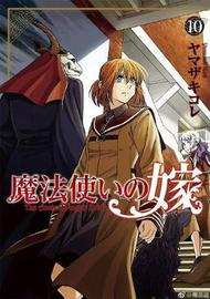 The Ancient Magus' Bride Vol. 10 by Kore Yamazaki