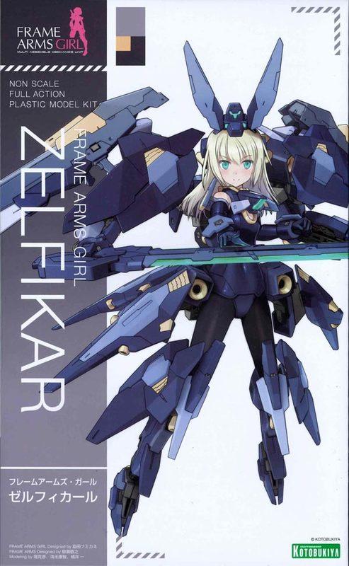 Frame Arms Girl: Zelfikar - Model Kit
