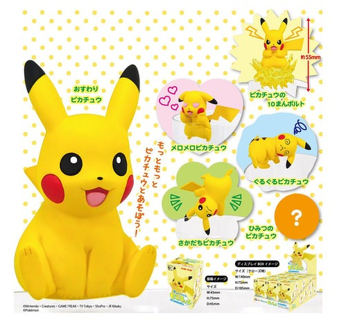 Pokemon Pikachu - Putitto Minifigure (Blind Box)