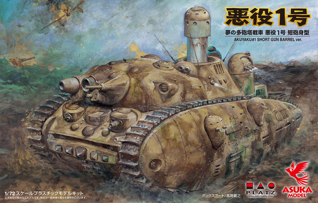 1/72 Multi-turreted Tank Akuyaku #1 Short Gun Barrel ver. - Scale Model Kit