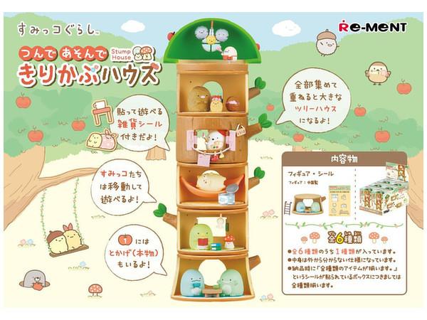 Sumikko Gurashi: Tsunde Asonde Tree Stump House - Mini-Figure Collection
