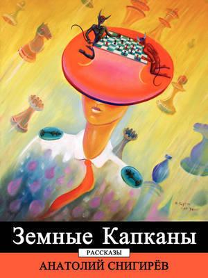Earthly Traps by Anatoliy Snigirev