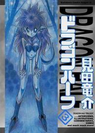 Dragon Half Omnibus Vol. 3 by Ryusuke Mita