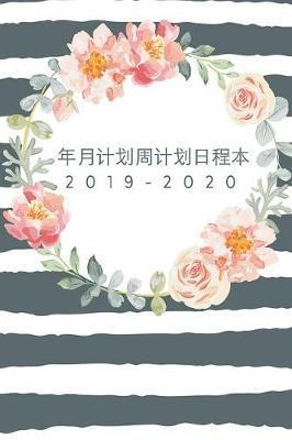 2019-2020年月计划周计划日程本 - 日期笔记本 - 记事本 - 备忘录 - 日历本 - 工作表 - 大&#214 by Laiksi