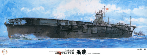 """Fujimi: 1/350 IJN Aircraft Carrier Hiryu Early War """"Midway"""" Version - Model Kit"""