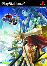 Samurai Shodown V for PlayStation 2
