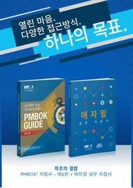 A Guide to the Project Management Body of Knowledge (PMBOK (R) Guide) and Agile Practice Guide Bundle (Korean Edition) by Project Management Institute