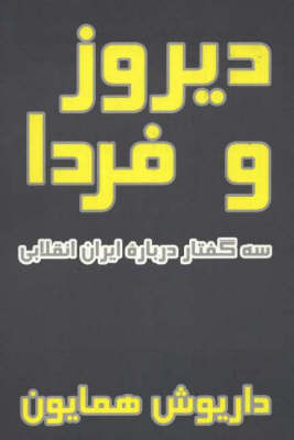 Diruz Va Farda / Yesterday and Tomorrow: Three Essays on Revolutionary Iran by Daryoush Homayoun