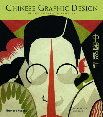 Chinese Graphic Design in the Twentieth Century by Scott Minick