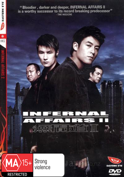 Infernal Affairs II on DVD image