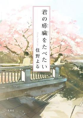 I Want to Eat Your Pancreas (Light Novel) by Yoru Sumino image