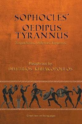 Sophocles' Oedipus Tyrannus by Dimitrios Kiriakopoulos