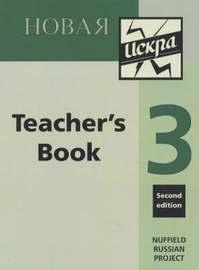 Novaya Iskra: Bk.3: Teacher's Resource Book by Nuffield Russian Project image