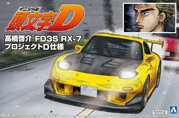 Aoshima: 1/24 Takahashi Keisuke FD3S RX-7 Project D Ver. - Model Kit