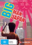 Big Man Japan (Dai Nipponjin) on DVD