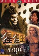 The Mighty Peking Man on DVD