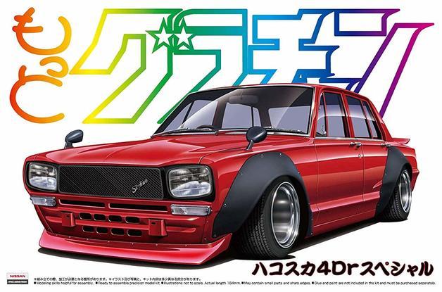 Aoshima: 1/24 More Grand Champion Nissan Skyline 2000GT 4DR '71 - Model Kit