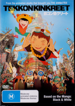 TekkonKinkreet on DVD