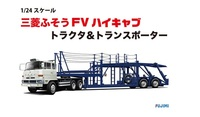 Fujimi : 1/24 Mitsubishi Fuso FV High Cab Tractor & Transporter - Model Kit