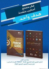 A Guide to the Project Management Body of Knowledge (PMBOK (R) Guide) and Agile Practice Guide Bundle (Arabic Edition) by Project Management Institute