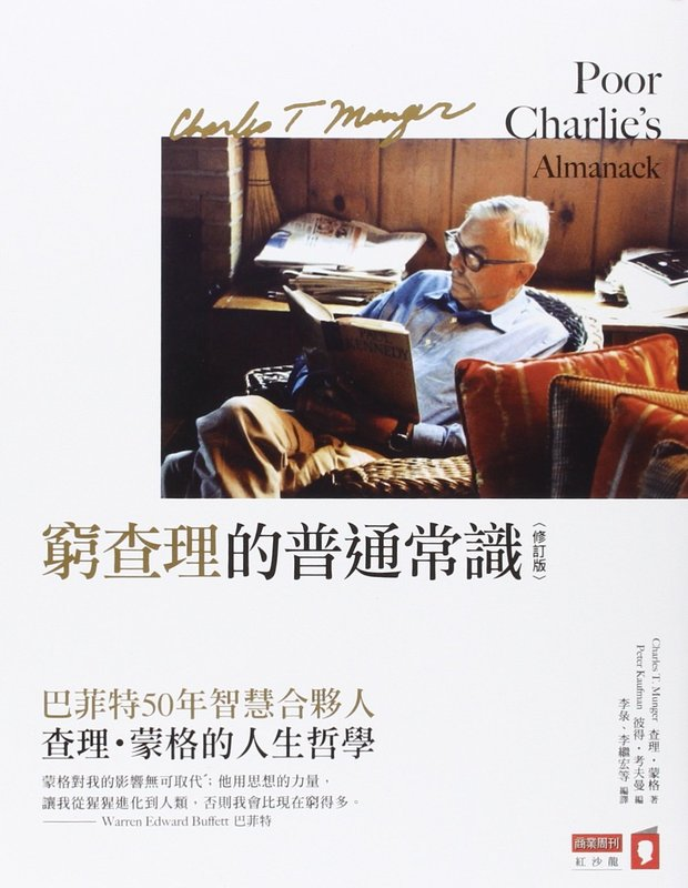 Poor Charlie's Almanack (CHINESE LANGUAGE EDITION) by Charles T Munger