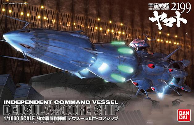 Space Battleship Yamato 2199 Deusula II Core Ship 1/1000 Model Kit