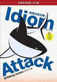 Idiom Attack Vol. 3 - Taking Action (Trad. Chinese Edition) by Peter Nicholas Liptak