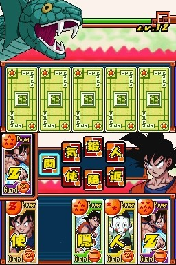 Dragon Ball Z: Goku Densetsu for Nintendo DS image