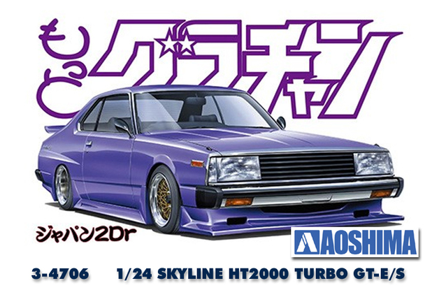 Aoshima: 1/24 Skyline HT 2000 Turbo GT G.C.M. - Model Kit