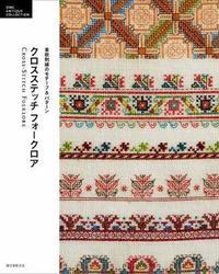 Cross Stitch Folklore by Seibundo Shinkosha