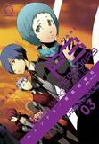 Persona 3 Volume 3 by Atlus