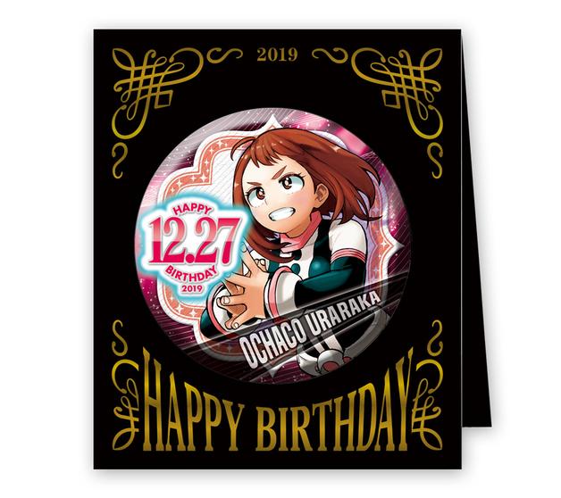 My Hero Academia: Birthday Can Badge - Ochaco Uraraka