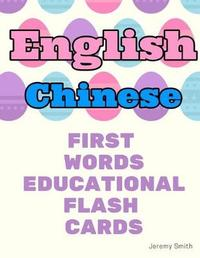 English Chinese First Words Educational Flash Cards by Jeremy Smith