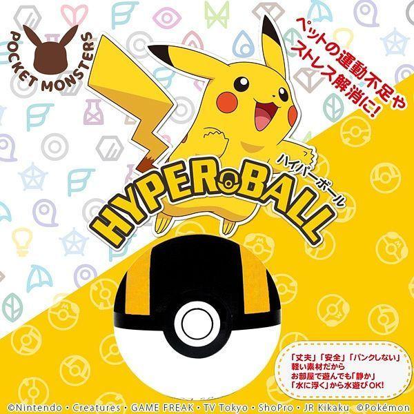 Pokemon Pet Toy - Ultra Ball (Hyper Ball)