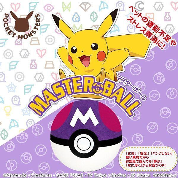 Pokemon Pet Toy - Master Ball