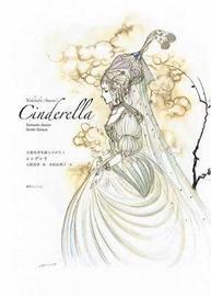 Yoshitaka Amano's Cinderella by Yoshitaka Amano