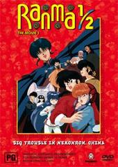 Ranma 1/2 - The Movie 1: Big Trouble In Nekonron, China on DVD