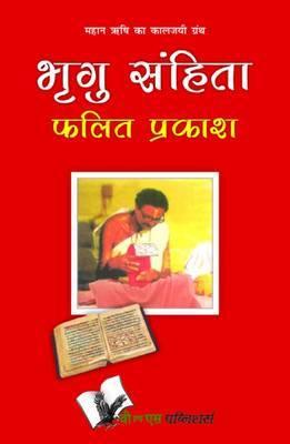 BHRIGU SANGHITA by BHRIGU MAHARSHI image