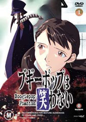 Boogiepop Phantom - 1 on DVD