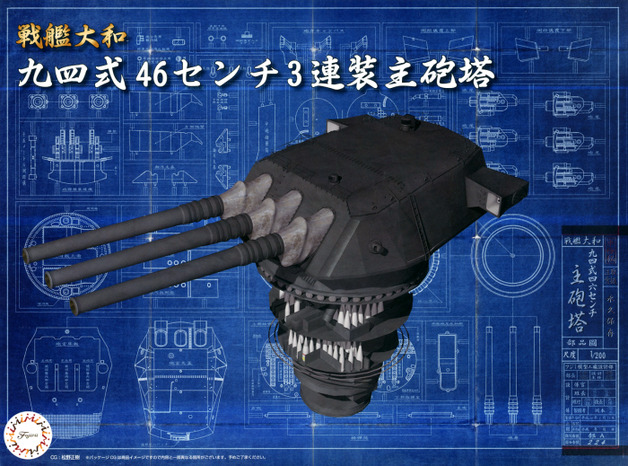 Fujimi: 1/200 Battleship Yamato Type 94 460mm Main Turret - Model Kit