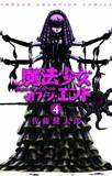Magical Girl Apocalypse Vol. 4 by Kentaro Sato