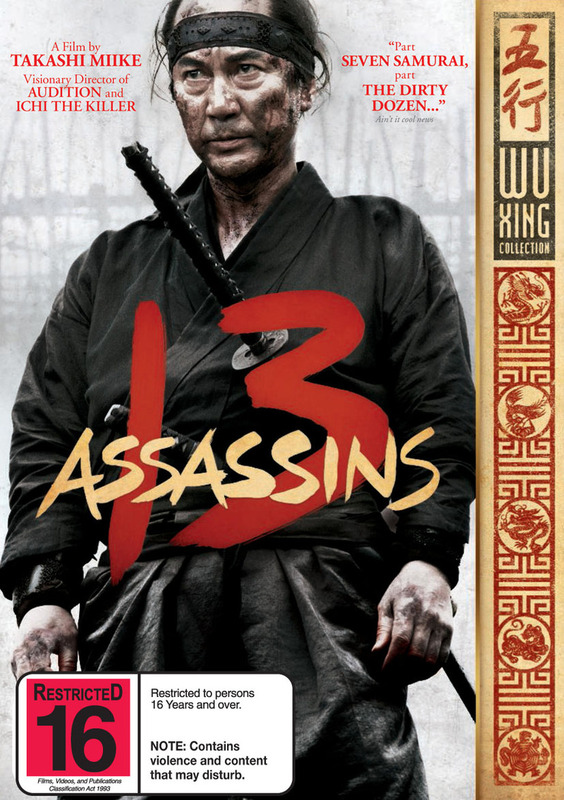 13 Assassins on DVD