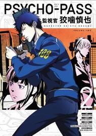 Psycho-pass: Inspector Shinya Kogami Volume 2 by Natsuo Sai