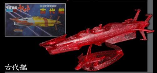 Space Battle Ship Yamato 2199 Mecha-colle campaign: Kodai Ship
