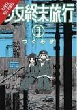 Girls' Last Tour, Vol. 3 by Tsukumizu