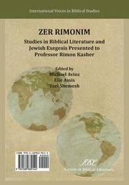 Zer Rimonim by Michael Avioz