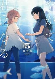 Bloom into You Vol. 5 by Nakatani Nio