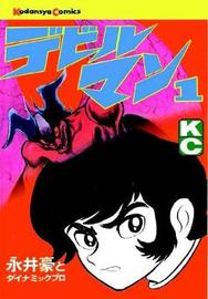 Devilman: The Classic Collection Vol. 1 by Go Nagai