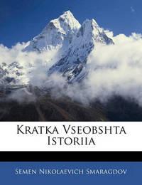 Kratka Vseobshta Istoriia by Semen Nikolaevich Smaragdov image